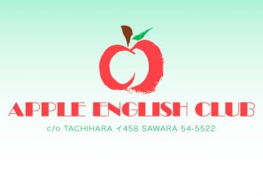 英語教室 APPLE ENGLISH CLUB